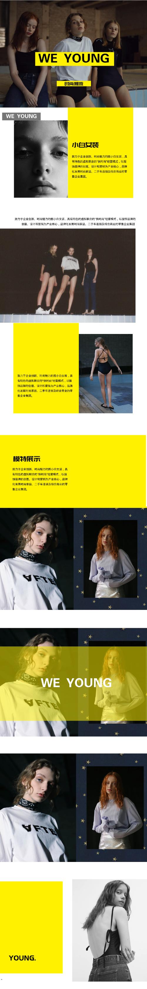$时尚个性潮流女装淘宝详情页