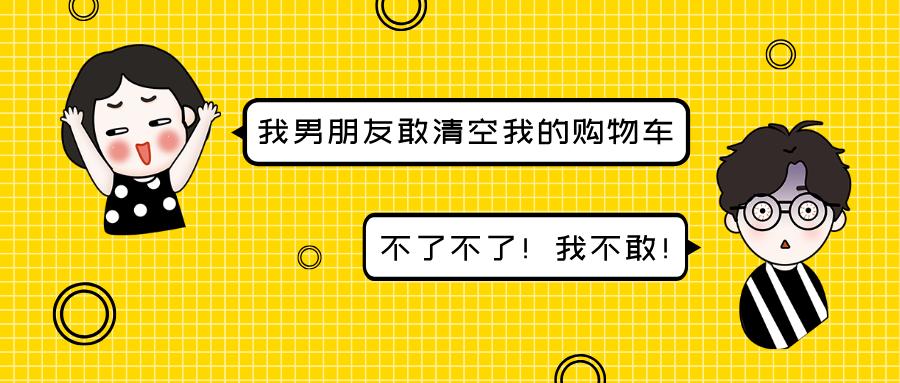 对话框双十一聊天男女新版公众号首图