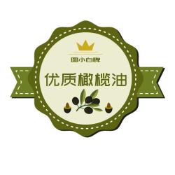 简约绿色食品橄榄油不干胶