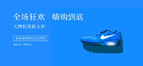 蓝色运动鞋双十一嗨购微博焦点图