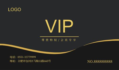 簡約黑色高端VIP會員卡