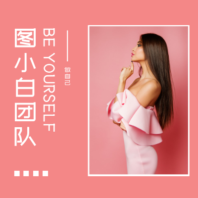 粉色簡約圖文頭像封面