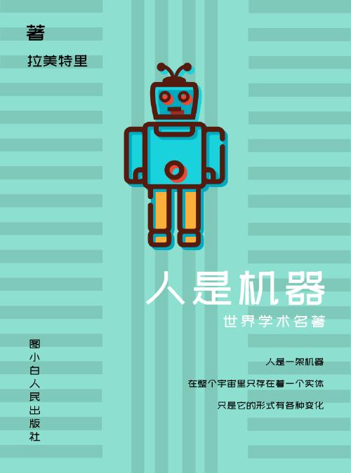 外國小說人是機器kindle封面
