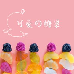 小清晰糖果美食手机微博封面
