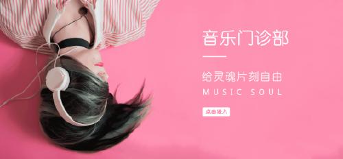 粉色小清新音乐微博焦点图