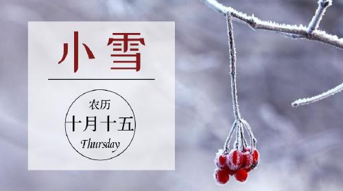 中国风传统节气小雪公众号配图