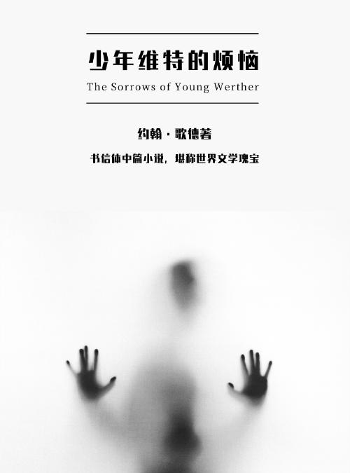 少年維特的煩惱kindle封面