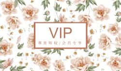 小清新花店VIP会员卡