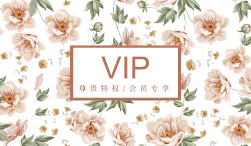 小清新花店VIP會員卡