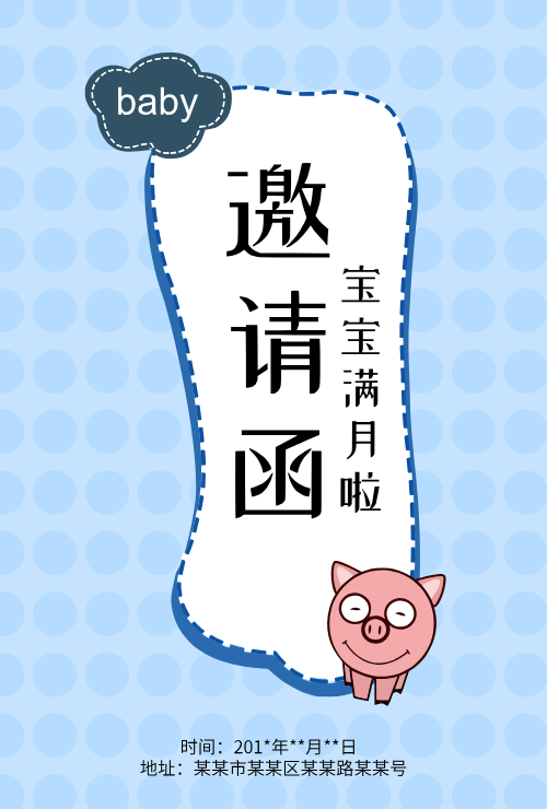 藍色卡通寶寶百日宴邀請函