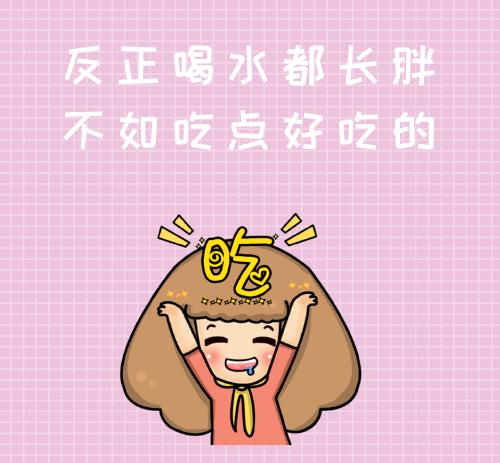 插畫粉色趣味微信朋友圈封面