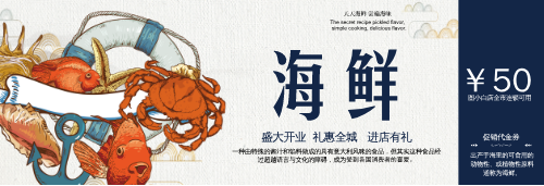 手繪中國風海鮮店代金券