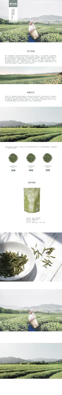 $低保风 清新茶叶淘宝详情页