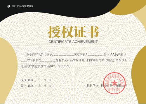 黄色扁平时尚企业代理授权证书