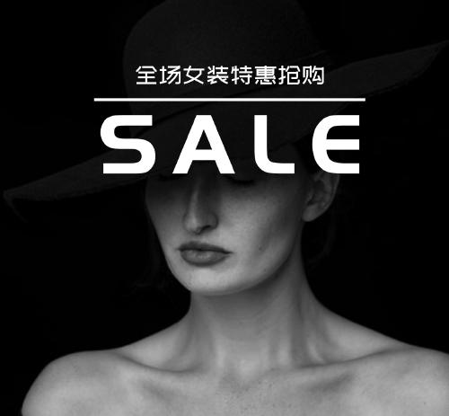 黑白時尚女裝促銷微商朋友圈封面