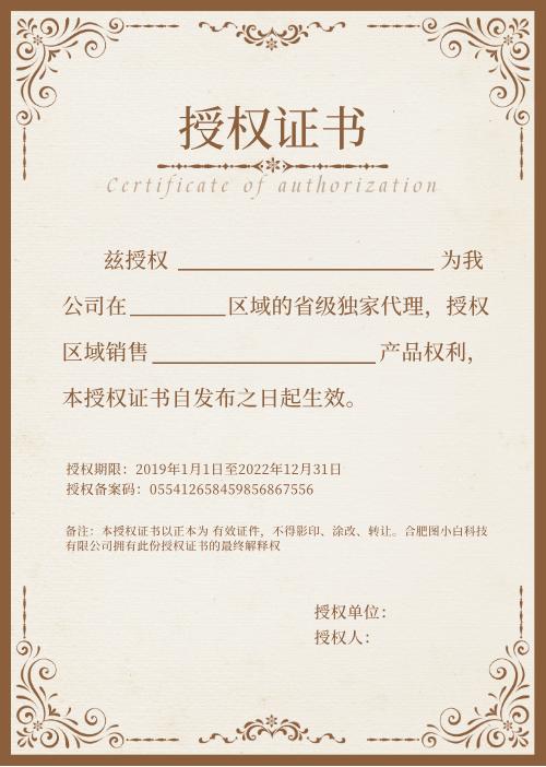 棕色簡約歐式花紋授權證書