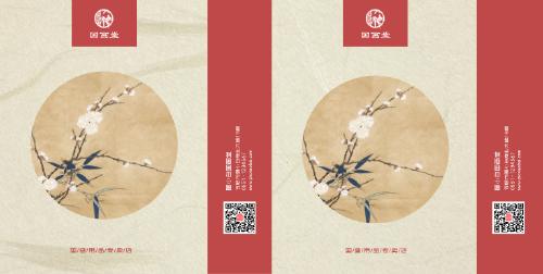 中國風國畫用品店包裝手提袋