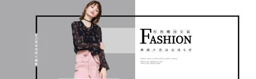 時尚女裝活動促銷淘寶banner
