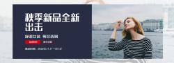 新品秋季女装电商淘宝banner