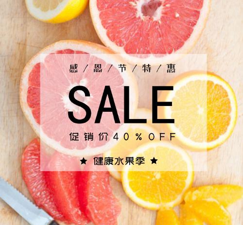 水果特惠微商朋友圈封面