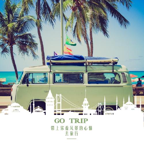 簡約旅行手機微博封面