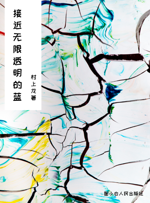無限接近透明的藍kindle封面
