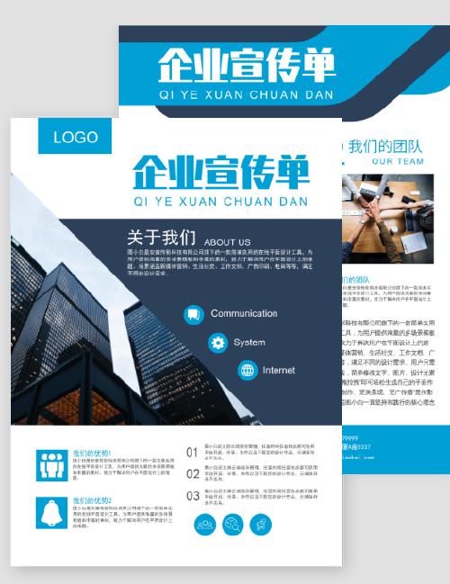 藍色簡潔企業通用宣傳DM宣傳單