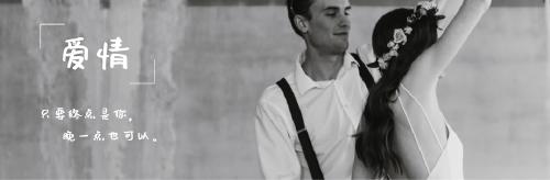 甜蜜情侶跳舞微博封面