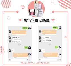 粉色化妆品微商晒单