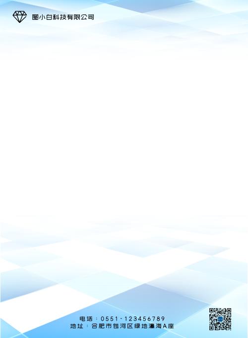 藍色簡約幾何公司通用便簽