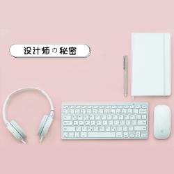 粉色设计师的秘密手机微博封面