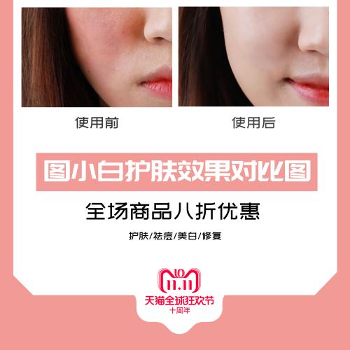 粉色護膚促銷效果對比圖