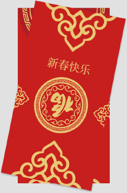 新春快乐红包