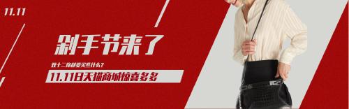 紅色天貓雙十一宣傳電商banner