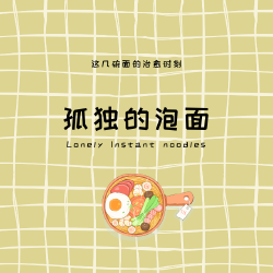 孤独的泡面手机微博封面
