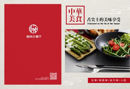 红色中国风餐厅菜单传统美食画册