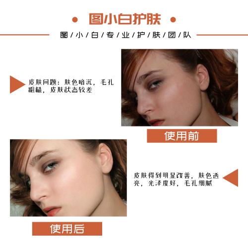 簡約護膚美白效果對比圖