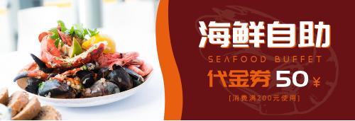 海鮮美食自助餐廳優惠券代金券