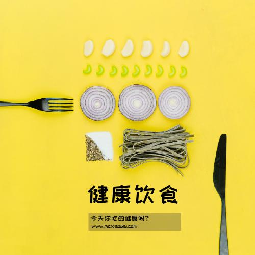 黃色健康飲食手機微博封面