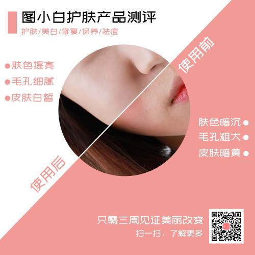 粉白色護膚測評效果對比圖
