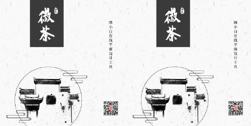 簡約中國風徽茶特產包裝手提袋