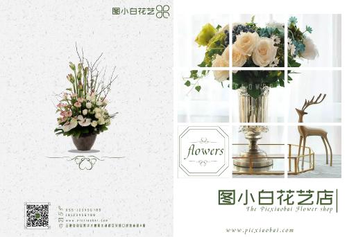 白色小清新店铺花艺宣传画册
