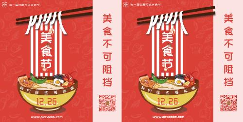 紅色個性美食節宣傳手提袋