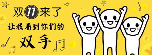 黄色欢呼双十一应援banner