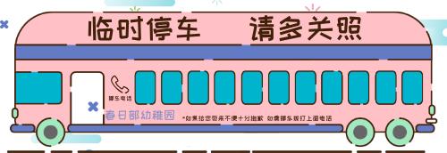粉色可愛卡通校車停車卡