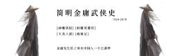 金庸小说微博焦点图