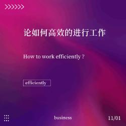 紫色渐变高效工作手机微博封面