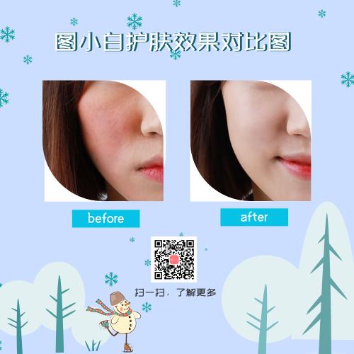 冬季雪景護膚效果對比圖