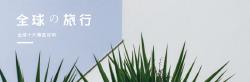 简约精选好物微博封面