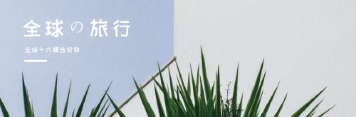 簡約精選好物微博封面